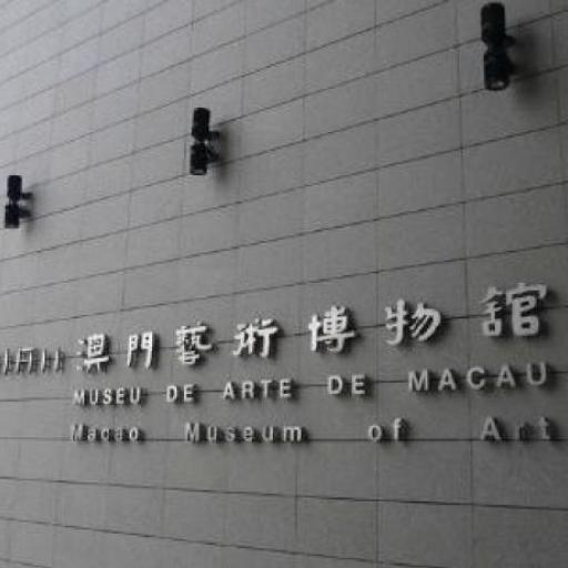 Museo d'Arte di Macao