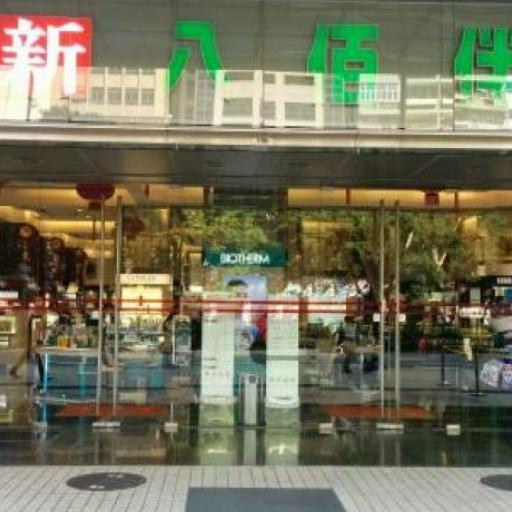 New Yaohan Department